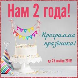 Нам 2 года! Программа праздника!