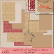 Карточки из картона и ткани