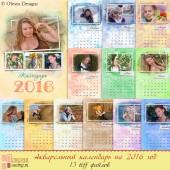 Акварельный календарь на 2016 год