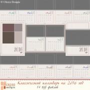 Классический календарь на 2016 год