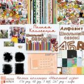 """Полная коллекция """"Школьный сезон"""""""