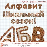 """Алфавит  """"Школьный сезон"""""""