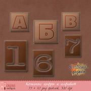 Кожаный алфавит и цифры