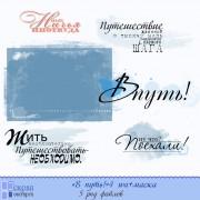 """надписи +маска """"В ПУТЬ"""""""