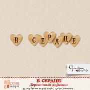 """Деревянный алфавит """"В сердце"""""""