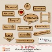 """Деревянные надписи """"В путь!"""""""