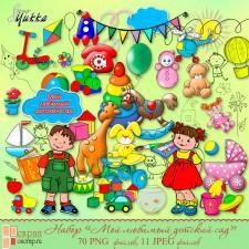 Скрап набор Мой любимый детский сад