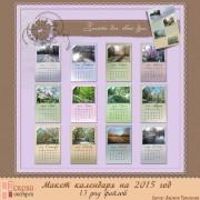Классический перекидной календарь на 2015 год