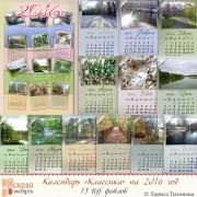 """Календарь """"Классика"""" на 2016 год"""