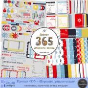 """Проект """"365"""" - набор """"Морские приключения"""""""