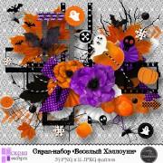"Скрап-набор ""Веселый Хэллоуин"""