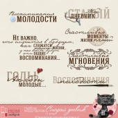 "Набор ворд-артов ""Старый дневник"""