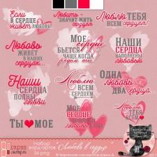 """Набор ворд-артов """"Любовь в сердце"""""""