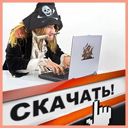 пиратские_сайты